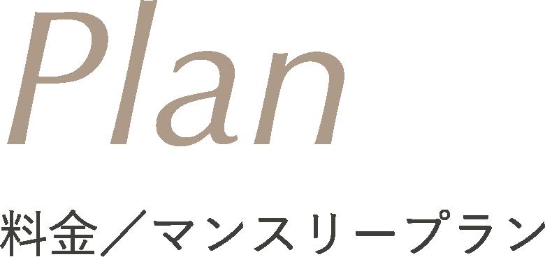 Plan 料金/マンスリープラン